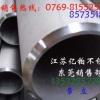 耐腐蚀321不锈钢管,耐高温314不锈钢管,进口无缝管