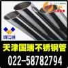 310S不锈钢无缝钢管找天津国瑞鑫达