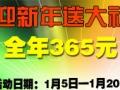 迎新年送大礼,注册会员365,2012发大财!
