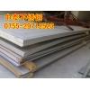 国标特级310S不锈钢耐高温板,特优309S不锈钢酸洗板