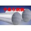 供应优质环保301不锈钢工业焊管