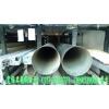 西藏304不锈钢工业流体管259*4.0日喀则201圆管