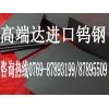 专业销售d30钨钢/高精密钨钢材料