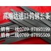 供应d30钨钢 进口硬质合金d30钨钢刀具材料