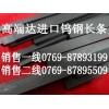 供应日本东芝d30进口钨钢