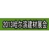 2013哈尔滨建材装饰装饰材料展览会