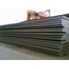 供应高强度结构钢板