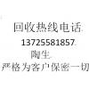 深圳印刷PS版回收-印刷废菲林片回收-印刷橡皮布回收