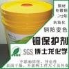 供应BSL-920铜保护剂