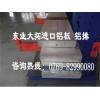 7050超宽铝板价格