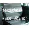 正宗3003铝板铝带批发市场