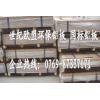 环保铝板3004 美铝合金3004价格