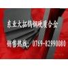 【xf-25超硬钨钢板】进口钨钢现货价格