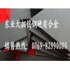 耐高温进口RX10钨钢板