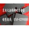 台湾钨钢VA80 钨钢板批发