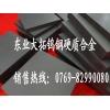 厂家销售cd650钨钢