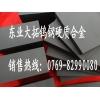 CD750肯纳钨钢供应