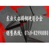 进口钨钢CD-KR466