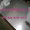 深圳最便宜SUS201不锈钢冲压板