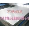 304不锈钢板,SUS304不锈钢板价格