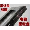 201不锈钢黑钛金方管20*20*0.7