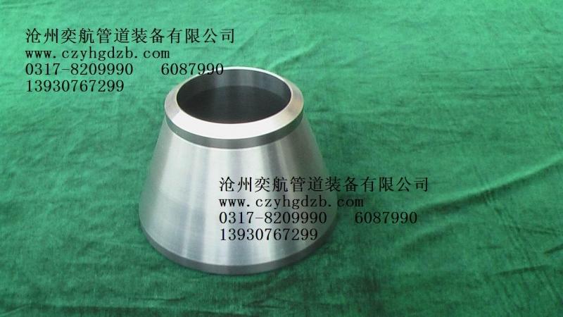 河北沧州供应不锈钢大小头同心异径管不锈钢偏心大小头