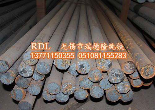 电工纯铁圆钢和电磁纯铁棒材有什么区别?性能一样吗?瑞德龙纯铁