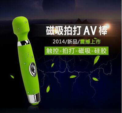 硅胶拍打AV棒绿色 自慰棒 振动棒 按摩棒 G点高潮