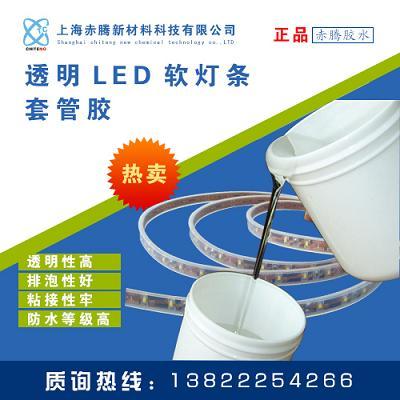 双组份透明LED软灯条套管胶-上海赤腾新材料科技有限公司
