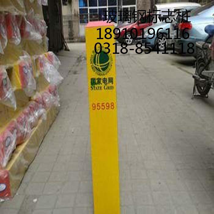 %玻璃钢标志桩警示牌促进管线标识的发展